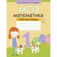 Книга «Математика. 1 кл. Моя математика. Рабочая тетрадь. Часть 1».