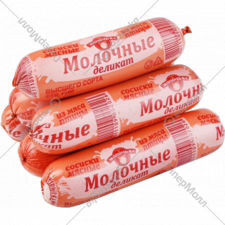 Сосиски «Молочные Деликат» высшего сорта, 1 кг., фасовка 0.6-0.7 кг