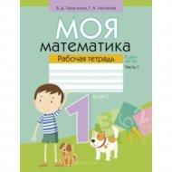 Книга «Математика. 1 кл. Моя математика. Рабочая тетрадь. Часть 2».