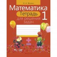 Книга «Математика. 1 кл. Тетрадь для решения задач».
