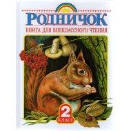 Книга для внеклассного чтения во 2 классе «Родничок».