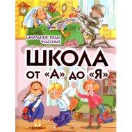 Книга «кольные годы чудесные» Р.Е. Данкова.