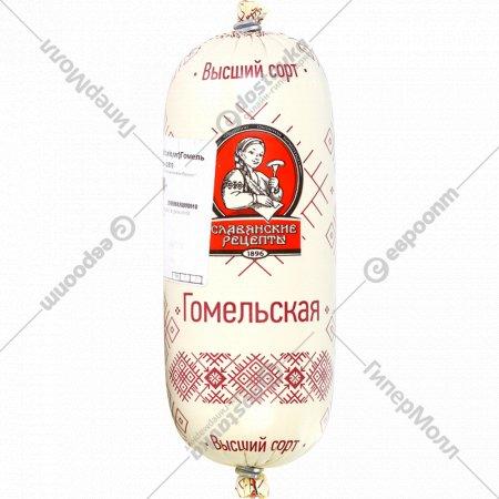 Колбаса вареная «Гомельская» высший сорт, 1 кг., фасовка 0.6-0.7 кг