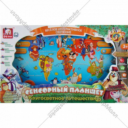 Детский обучающий компьютер «Кругосветное путешествие».