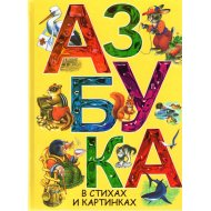 Книга «Азбука в стихах и картинках» Маршак С.Я.