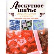 Книга «Лоскутное шитье».