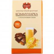 Шоколад горький десертный с начиной «Коммунарка» 200 г.