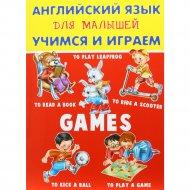 Книга «Английский язык для малышей. Учимся и граем».