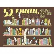 «Плакат со скретч-слоем. 52 книги, которые изменили мир».
