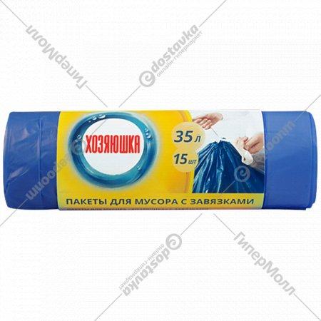 Пакеты для мусора «Хозяюшка» 15 шт.