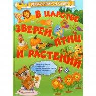 Книга «В царстве зверей, птиц и растений» Доманская Л.В.