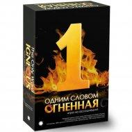 Настольная карточная игра «Одним Словом Огненная» Э013-2.