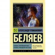 «Человек, потерявший лицо. Человек, нашедший свое лицо» Беляев А. Р.