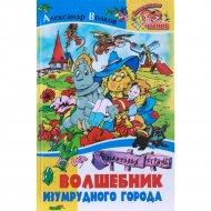 Комплект 3 «Внеклассное чтение 3 класс» 3 книги.