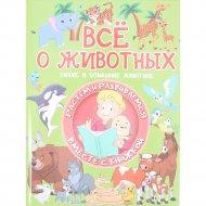 Книга «Все о животных» Доманская Л.В.