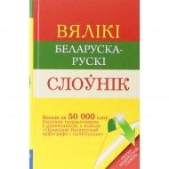 Книга «Большой русско-белорусский словарь».