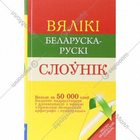 Книга «Большой русско-белорусский словарь» П.Д. Купрись, Д.М. Яндальцев.