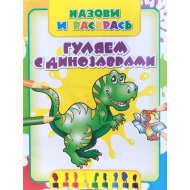 Назови и раскрась «Гуляем с динозаврами».