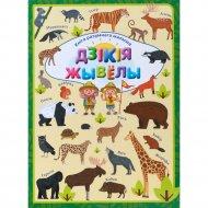 Кнiга «Дзiкiя жывёлы» Л.В.Даманская.
