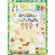 Кнiга «Дробная маторыка» Л.В. Даманская.