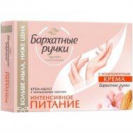 Крем-мыло «Бархатные ручки» Интенсивное Питание, 90 г