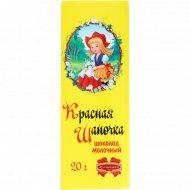 Шоколад молочный «Красная шапочка» 20 г.