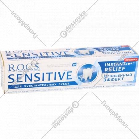 Зубная паста «R.O.C.S.» Мгновенный эффект 94 г.