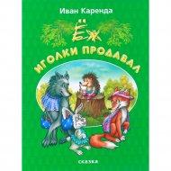 Книга «Ёж иголки продавал» И. Каренда.