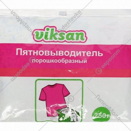 Пятновыводитель порошкообразный «Viksan» 250 г.