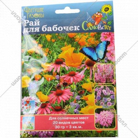 Семена «Цветущие газоны» Рай бабочек» 30 г.