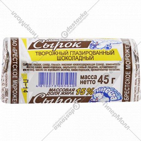 Сырок глазированный «Тимоша» шоколадный, 15 %, 45 г.