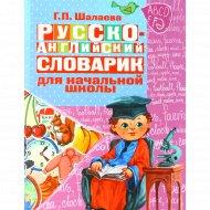 Книга «Русско-английский словарик» для начальной школы.