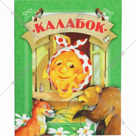 Кнiга «Калабок».