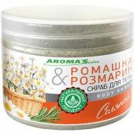Скраб для тела из соли морской «Ромашка и Розмарин» 350 г