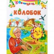 Книга «Колобок».