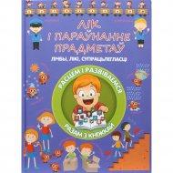 Кнiга «Лiк і параўнанне прадметаў» Даманская Л.В.