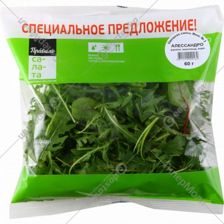 Овощная смесь «Алессандро» Микс №3, 60 г.