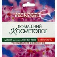 Маска «Домашний Косметолог» тонизирование и освежение, 2 шт.