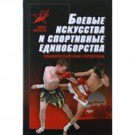 Книга «Боевые искусства и спортивные единоборства» А.Е. Тарас.