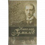 Книга «Лирика» Гумилёв Н.