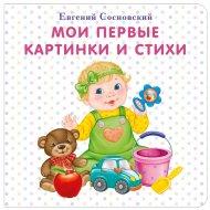 «Мои первые картинки и стихи» Евгений С.