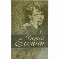Книга «Лирика» Есенин С.