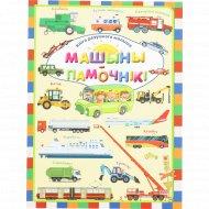 Кнiга «Машыны-памочнiкi» Даманская Л.В.