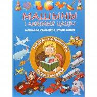 Кнiга «Машыны i любiмыя цацкi» Даманская Л.В.
