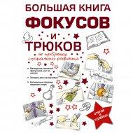 Книга «Большая книга фокусов и трюков».