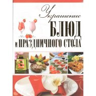 Книга «Украшение блюд и праздничного стола» Мартынов В. Л.