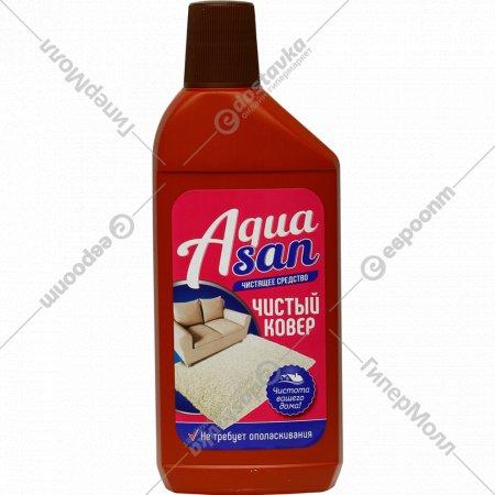 Средство чистящее жидкое «Aqua San» чистый ковер, 500 мл.