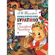 «Приключения Буратино, или золотой ключик» Толстой А.