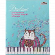Дневник учащегося музыкальной школы.