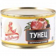Консервы рыбные «За Родину» тунец натуральный, 230 г.